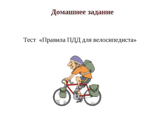 Домашнее задание Тест «Правила ПДД для велосипедиста»
