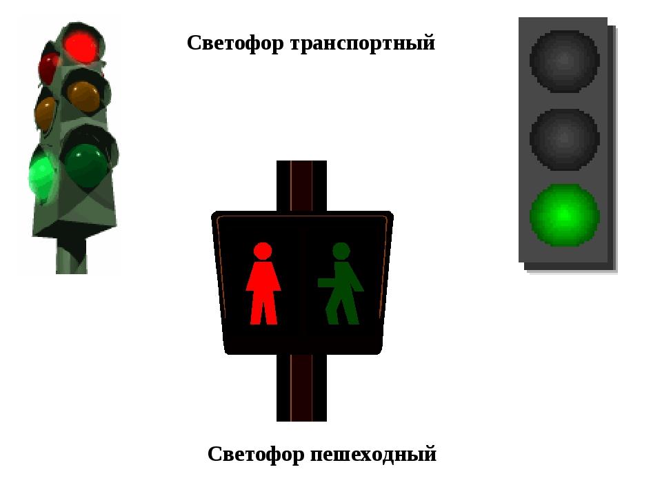 Светофор транспортный Светофор пешеходный