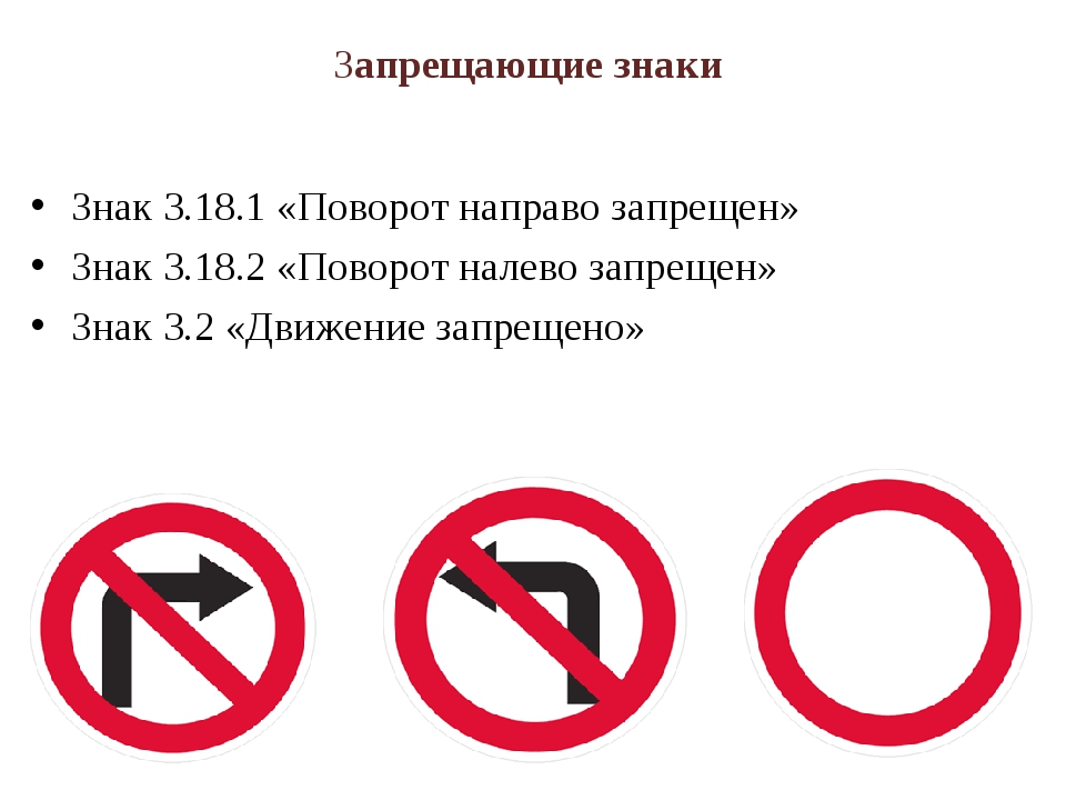 Знак 3.18.1 «Поворот направо запрещен» Знак 3.18.2 «Поворот налево запрещен»...