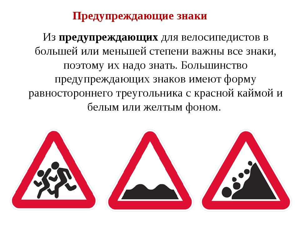 Из предупреждающих для велосипедистов в большей или меньшей степени важны вс...