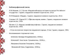 Библиографический список Н.Ф.Мокшин, А.С.Лузгин «Мордовский народ в истории и