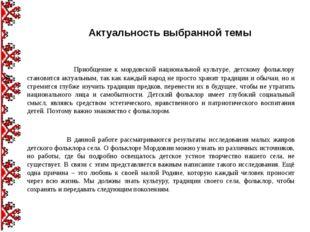 Актуальность выбранной темы Приобщение к мордовской национальной культуре, д