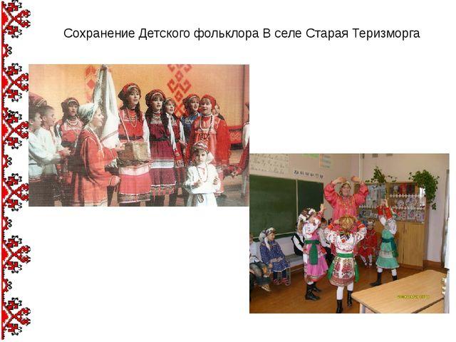 Сохранение Детского фольклора В селе Старая Теризморга