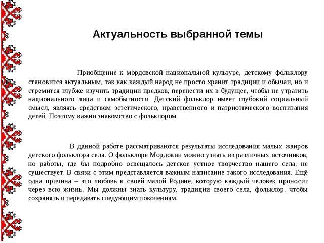 Актуальность выбранной темы Приобщение к мордовской национальной культуре, д...