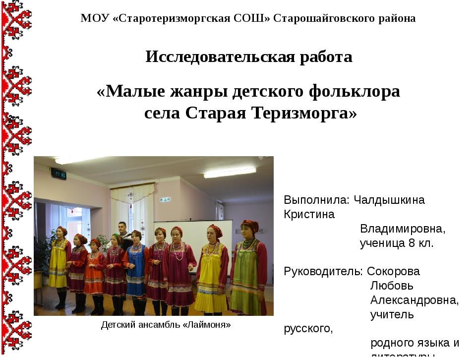 МОУ «Старотеризморгская СОШ» Старошайговского района Исследовательская работа...