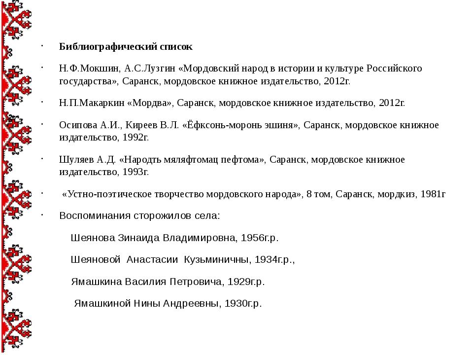 Библиографический список Н.Ф.Мокшин, А.С.Лузгин «Мордовский народ в истории и...