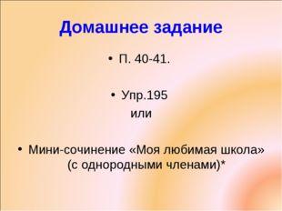Домашнее задание П. 40-41. Упр.195 или Мини-сочинение «Моя любимая школа» (с