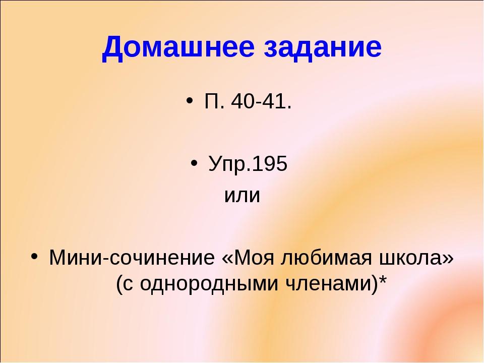 Домашнее задание П. 40-41. Упр.195 или Мини-сочинение «Моя любимая школа» (с...