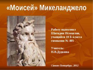 Микеланджело Великий итальянский скульптор, живописец, архитектор, поэт, мысл