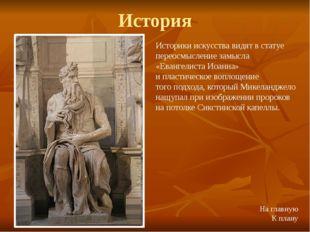 История Пророк изображён с рожками вследствие неверного перевода Вульгатой не