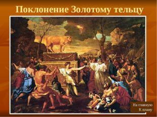 Мнения Со времени своего создания «Моисей» воспринимался как одно из великих