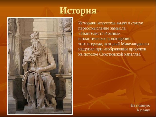 История Пророк изображён с рожками вследствие неверного перевода Вульгатой не...