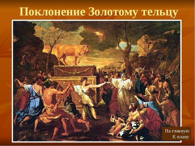 Мнения Со времени своего создания «Моисей» воспринимался как одно из великих...