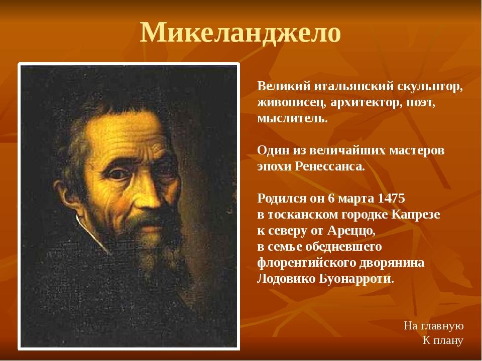 История Историки искусства видят в статуе переосмысление замысла «Евангелиста...