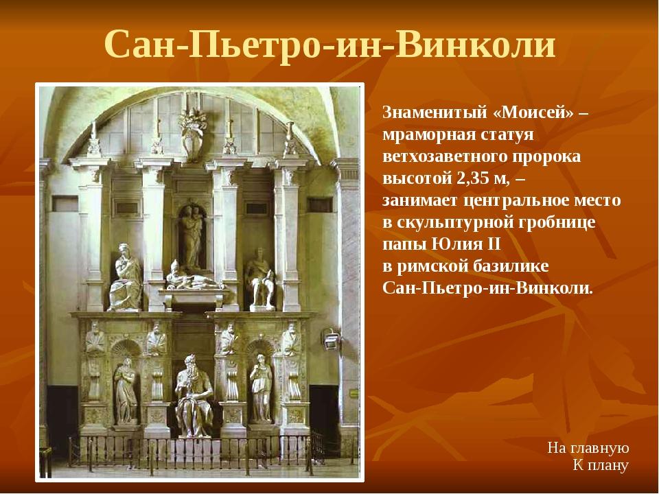 Местонахождение Скульптура Микеланджело «Моисей» находится в Риме. На главную...