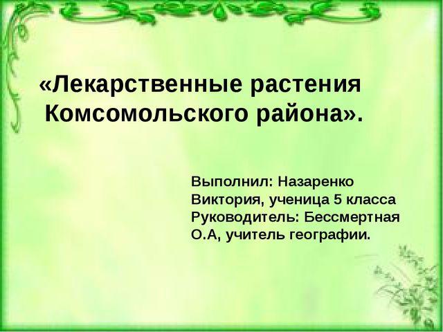 «Лекарственные растения Комсомольского района». Выполнил: Назаренко Виктория,...