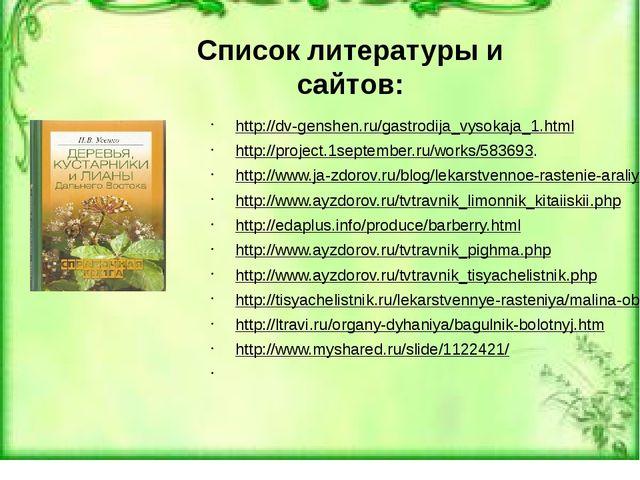 Список литературы и сайтов: http://dv-genshen.ru/gastrodija_vysokaja_1.html...