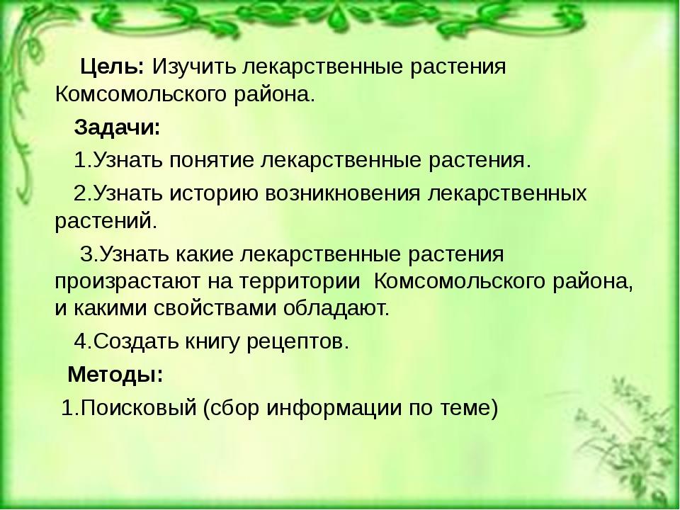 Цель: Изучить лекарственные растения Комсомольского района. Задачи: 1.Узнать...