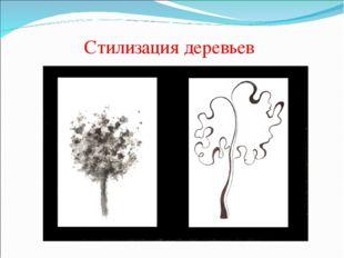 Стилизация деревьев