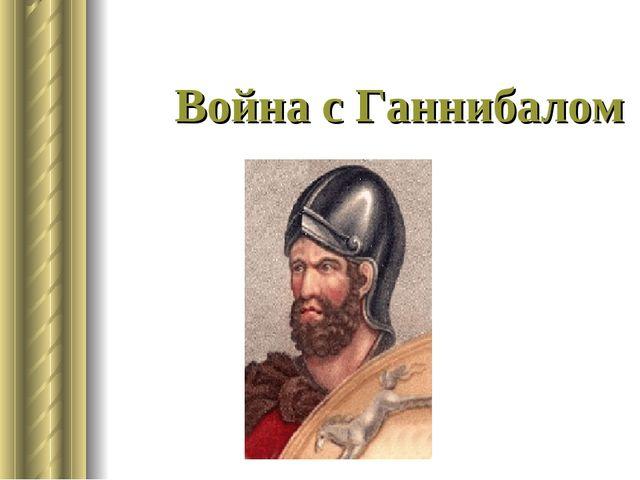 Война с Ганнибалом