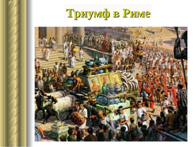 Триумф в Риме