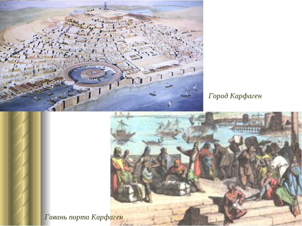 Город Карфаген Гавань порта Карфаген
