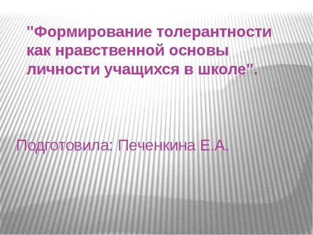 """""""Формирование толерантности как нравственной основы личности учащихся в школе..."""