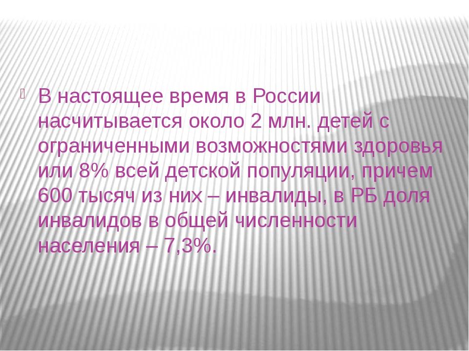 В настоящее время в России насчитывается около 2 млн. детей с ограниченными...