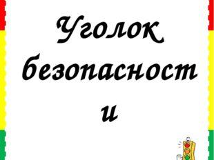 Уголок безопасности FokinaLida.75@mail.ru