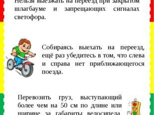 Дорожная азбука велосипедиста Нельзя выезжать на переезд при закрытом шлагбау