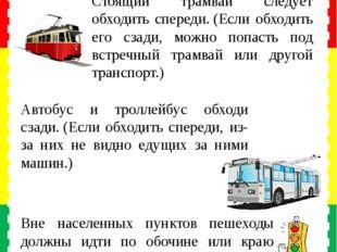 Воспитанный пешеход Стоящий трамвай следует обходить спереди.(Если обходить