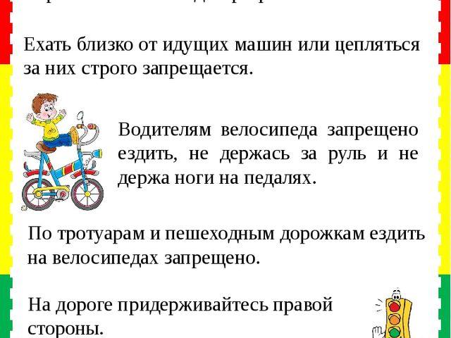 Дорожная азбука велосипедиста Ехать близко от идущих машин или цепляться за н...