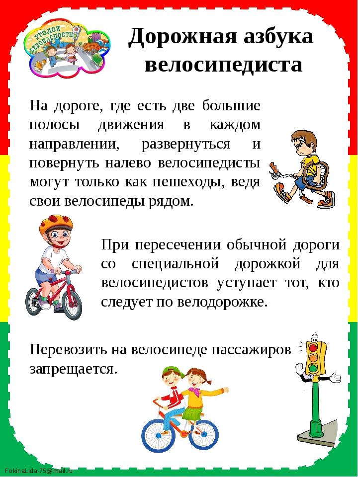 Дорожная азбука велосипедиста На дороге, где есть две большие полосы движения...