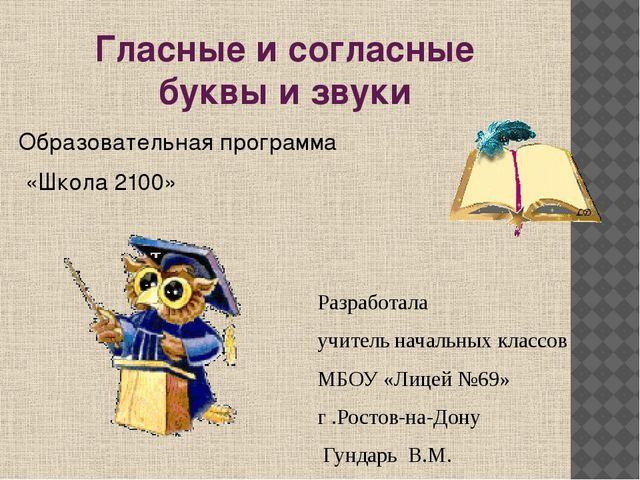 Гласные и согласные буквы и звуки Образовательная программа «Школа 2100» Разр...
