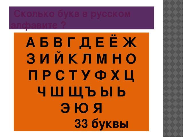 Сколько букв в русском алфавите ? А Б В Г Д Е Ё Ж З И Й К Л М Н О П Р С Т У...
