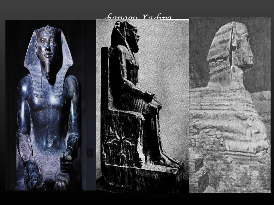 фараон Хафра