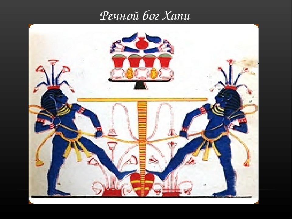 Речной бог Хапи