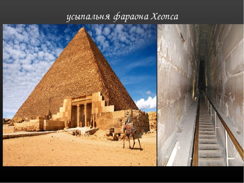 усыпальня фараона Хеопса