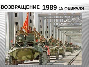 ВОЗВРАЩЕНИЕ 1989 15 ФЕВРАЛЯ
