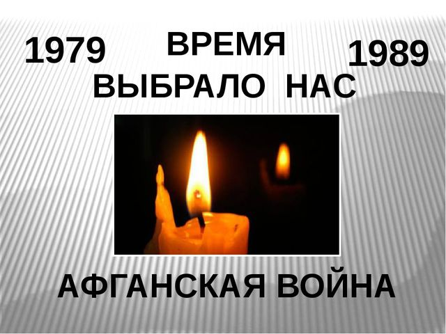ВРЕМЯ ВЫБРАЛО НАС 1979 1989 АФГАНСКАЯ ВОЙНА
