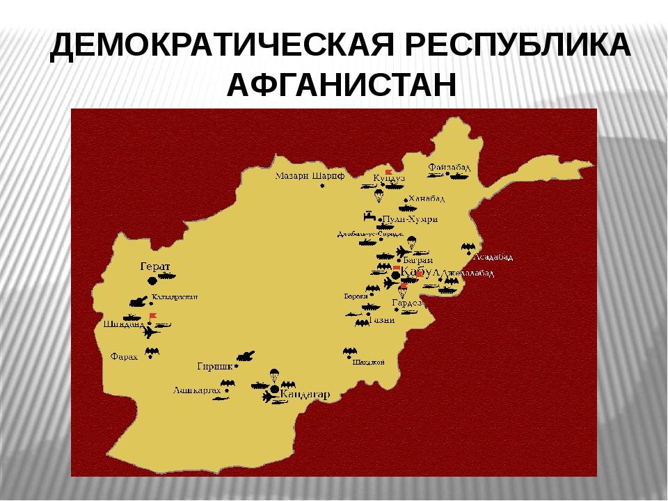 ДЕМОКРАТИЧЕСКАЯ РЕСПУБЛИКА АФГАНИСТАН