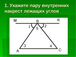 1. Укажите пару внутренних накрест лежащих углов