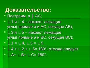 Доказательство: Построим а ║ АС; ∟1 и ∟4 – накрест лежащие углы( прямые а и А