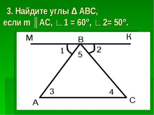 3. Найдите углы ∆ АВС, если m ║AC, ∟1 = 60°, ∟2= 50°.