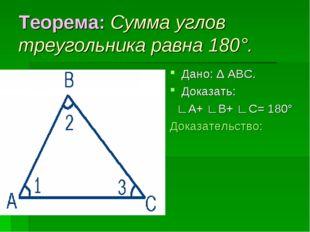 Теорема: Сумма углов треугольника равна 180°. Дано: Δ АВС. Доказать: ∟А+ ∟В+