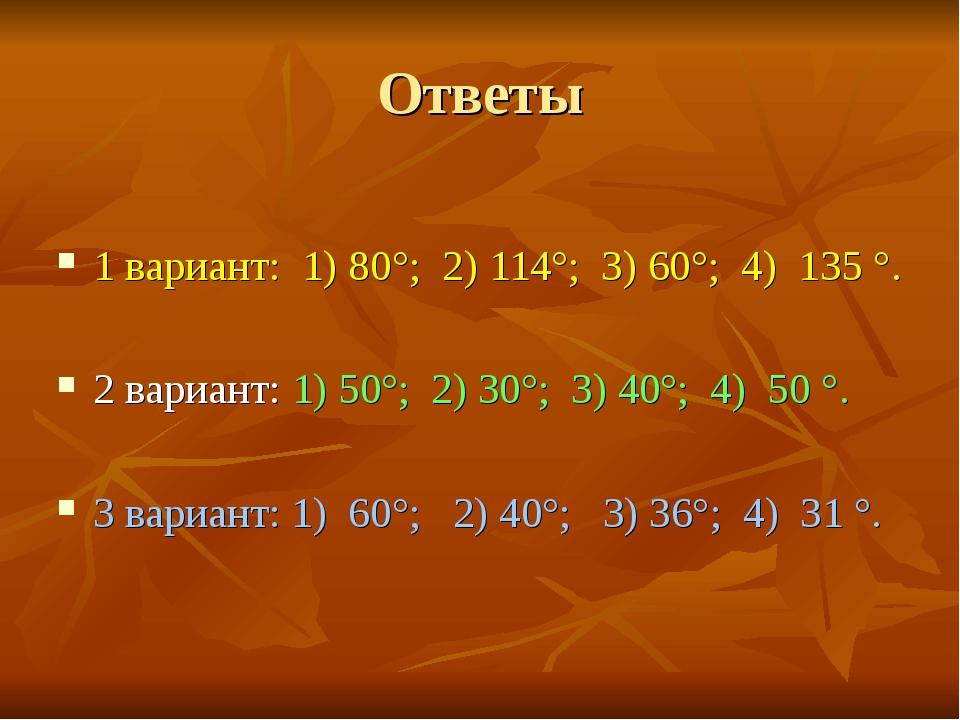 Ответы 1 вариант: 1) 80°; 2) 114°; 3) 60°; 4) 135 °. 2 вариант: 1) 50°; 2) 30...