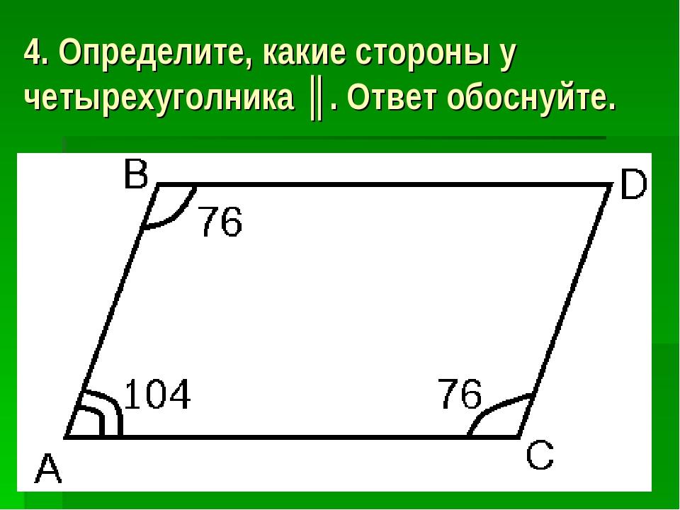 4. Определите, какие стороны у четырехуголника ║. Ответ обоснуйте.