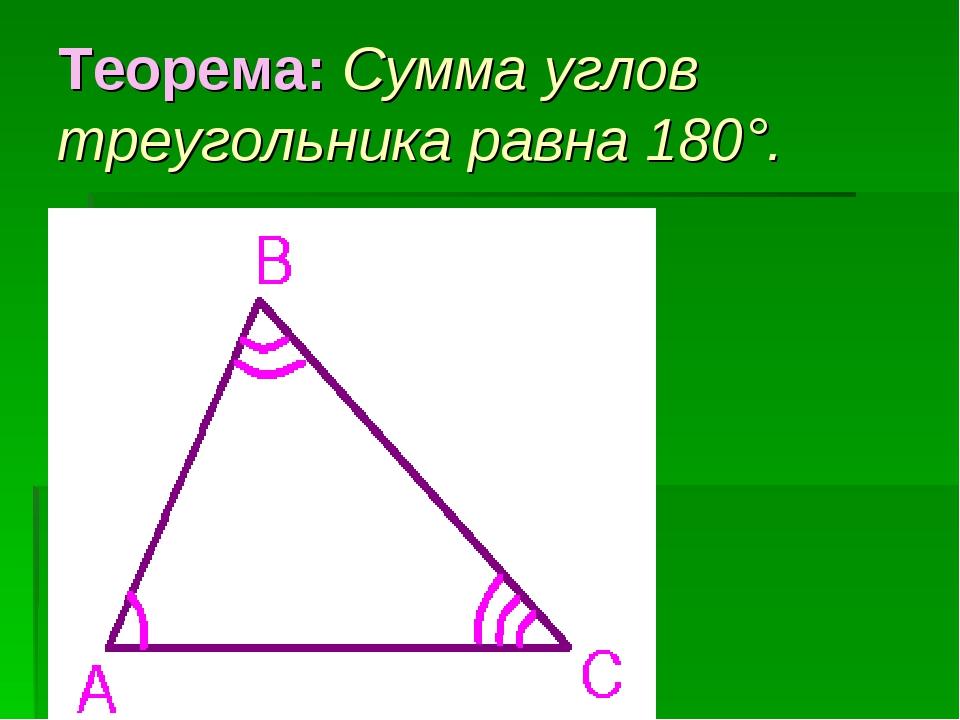 Теорема: Сумма углов треугольника равна 180°.