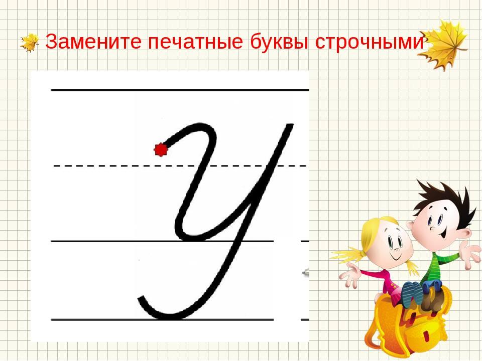 Замените печатные буквы строчными