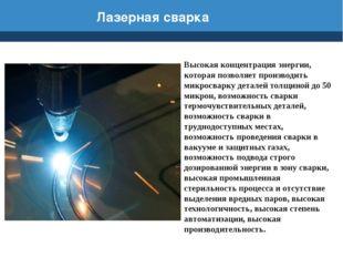 Лазерная сварка Высокая концентрация энергии, которая позволяет производить м